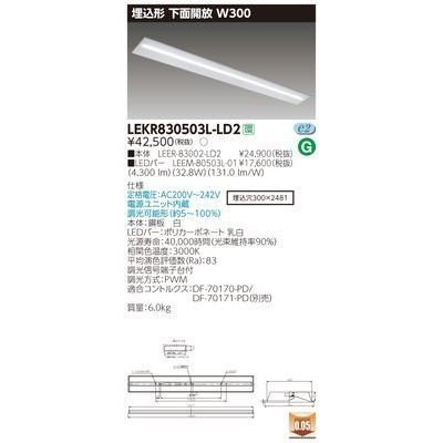 東芝 LEKR830503L-LD2 TENQOO埋込110形W300調光 (LEKR830503LLD2)