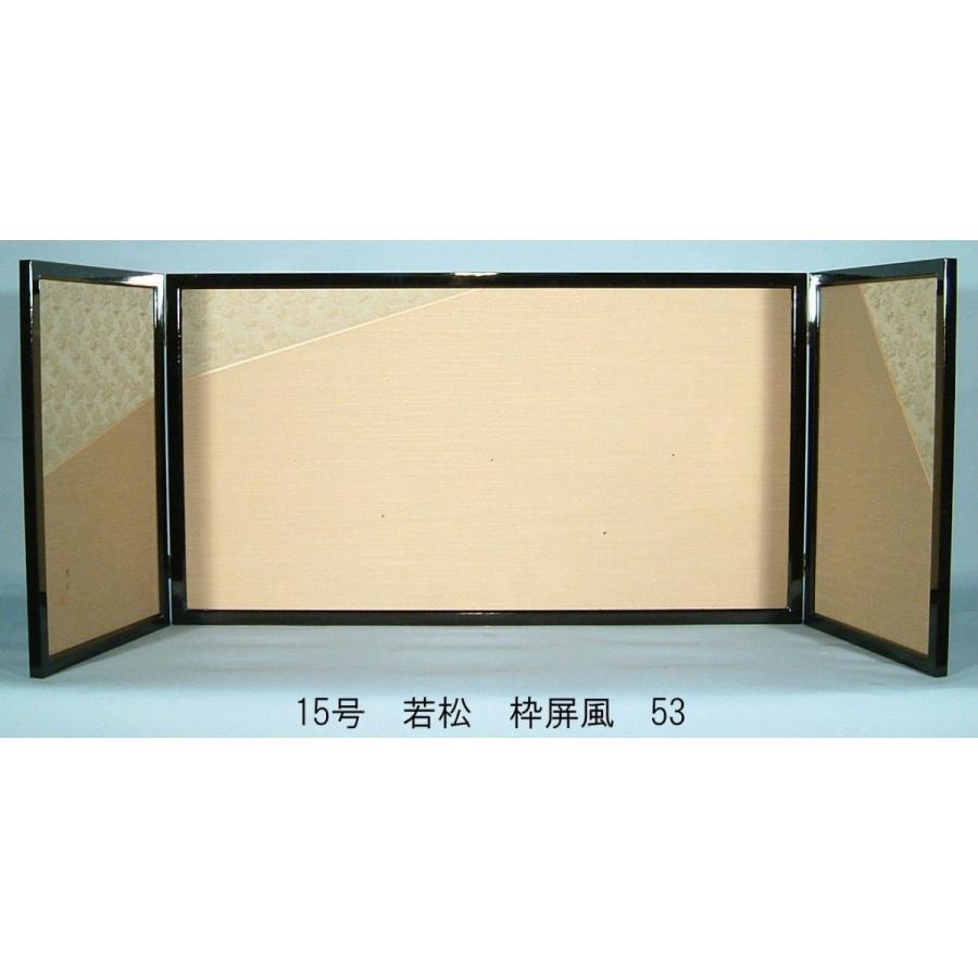 雛人形 屏風 15号 若松 No.53 高さ45cm×中間口81cm×袖間口30cm