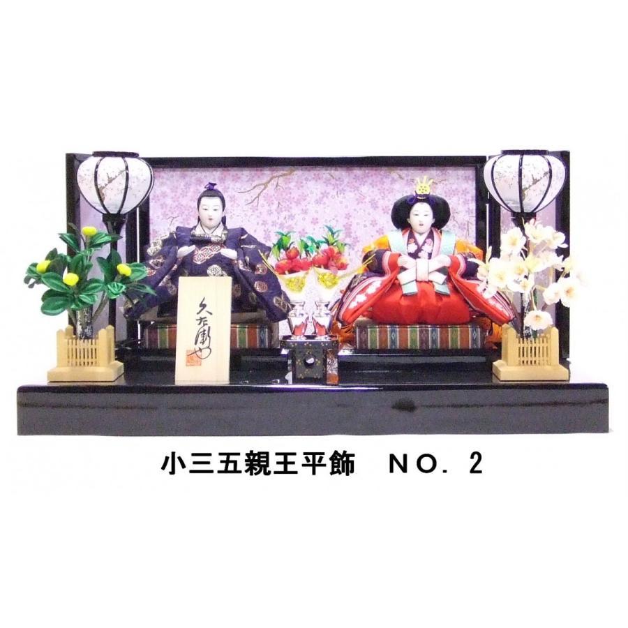 雛人形 平飾 小三五 親王 No.2