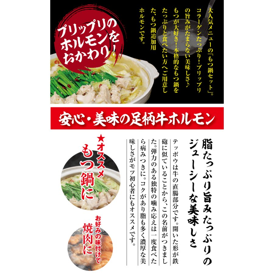 足柄牛テッポウ200g 牛ホルモン 国産牛|kadoyabokujou|05