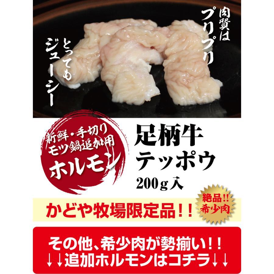 足柄牛テッポウ200g 牛ホルモン 国産牛|kadoyabokujou|06