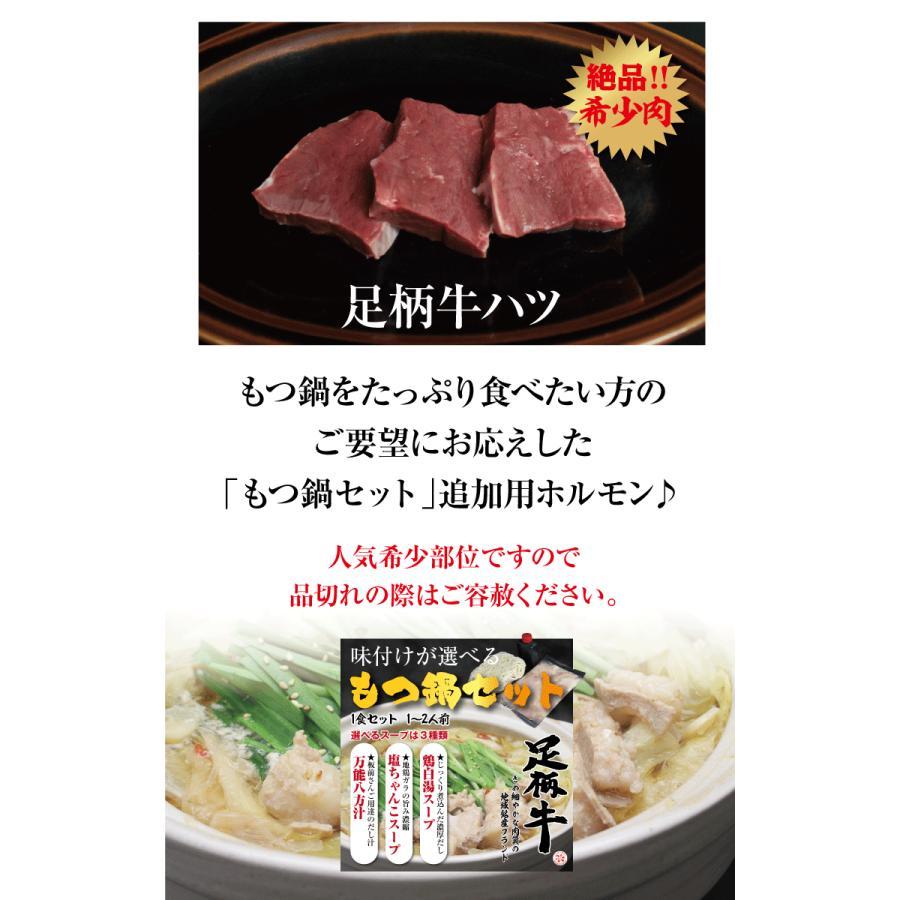 足柄牛ハツ200g 牛ホルモン 国産牛|kadoyabokujou|03