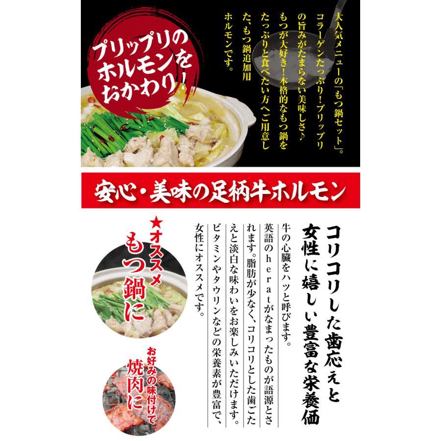 足柄牛ハツ200g 牛ホルモン 国産牛|kadoyabokujou|05
