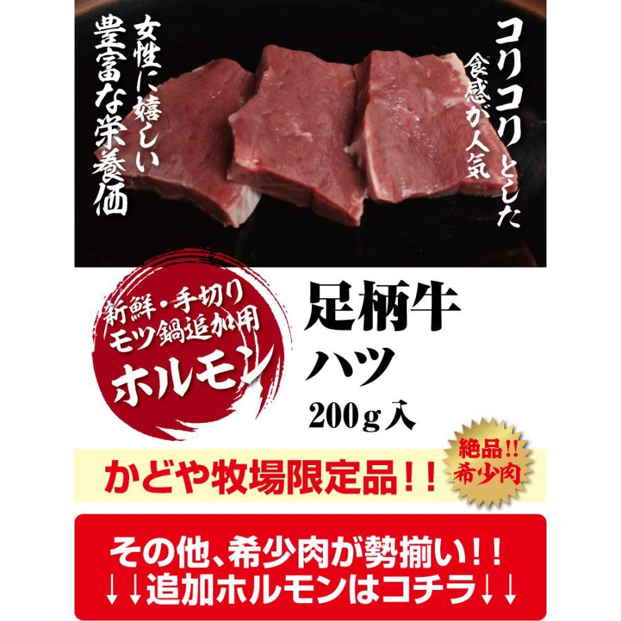 足柄牛ハツ200g 牛ホルモン 国産牛|kadoyabokujou|06
