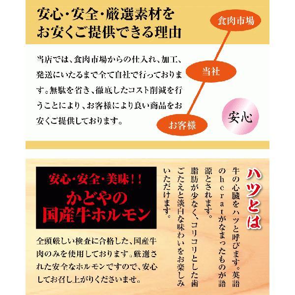 足柄牛ハツ味付け焼肉用250g 牛ホルモン 国産|kadoyabokujou|05