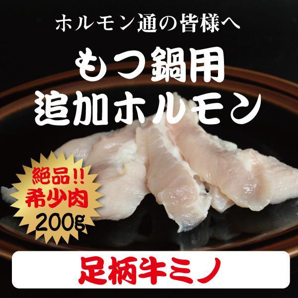 足柄牛ミノ100g 牛ホルモン 国産牛 kadoyabokujou