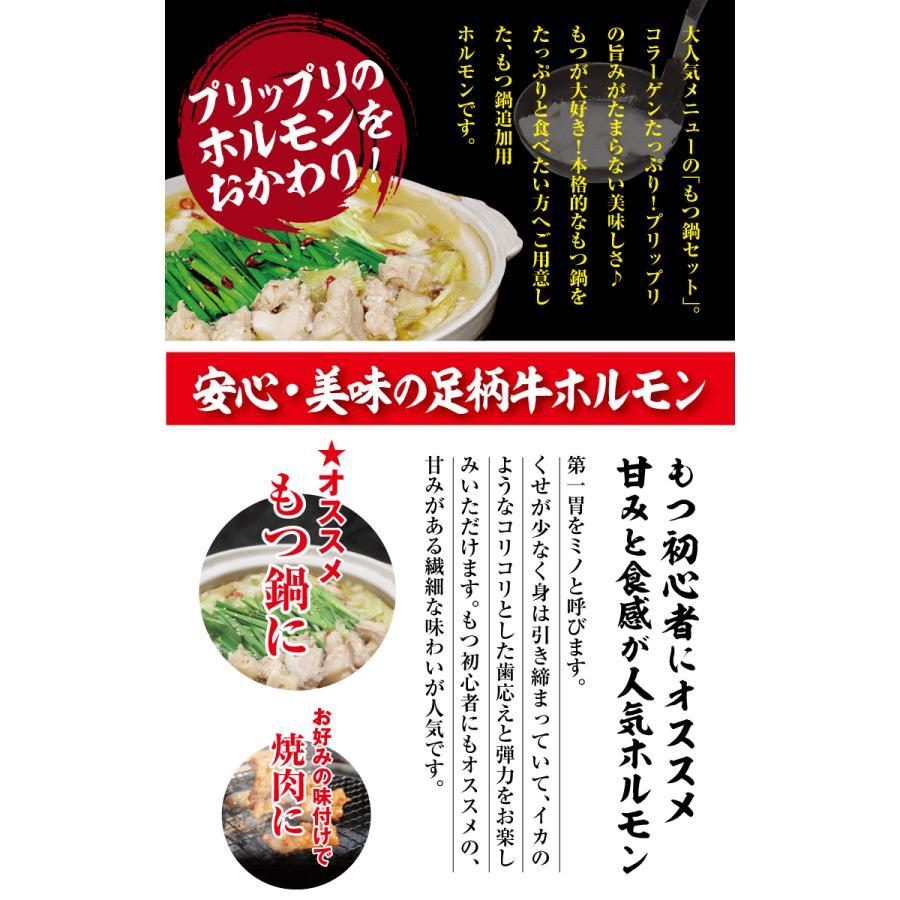 足柄牛ミノ100g 牛ホルモン 国産牛 kadoyabokujou 05