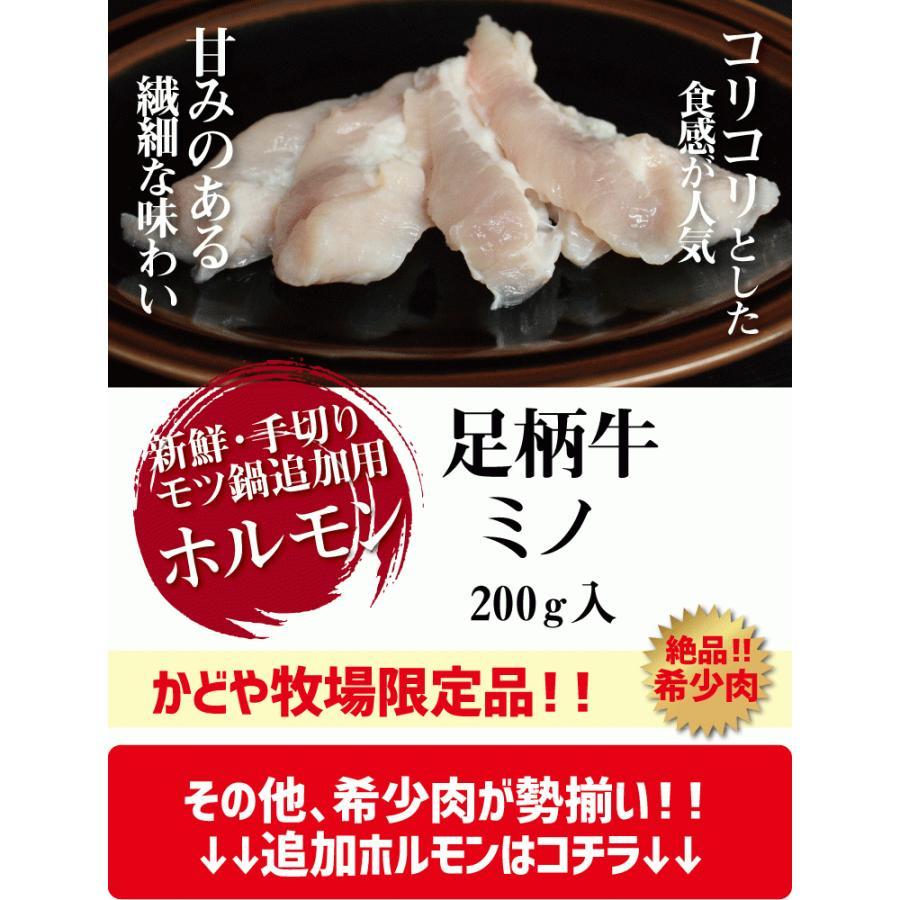 足柄牛ミノ100g 牛ホルモン 国産牛 kadoyabokujou 06