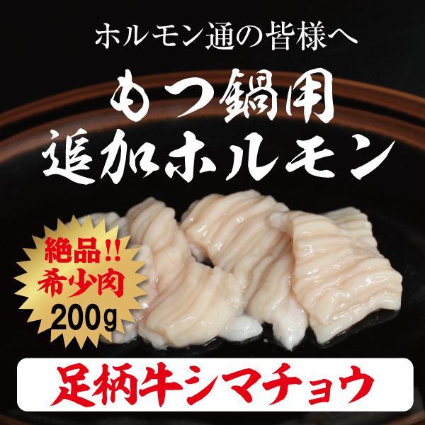 足柄牛シマチョウ200g 牛ホルモン 国産牛|kadoyabokujou