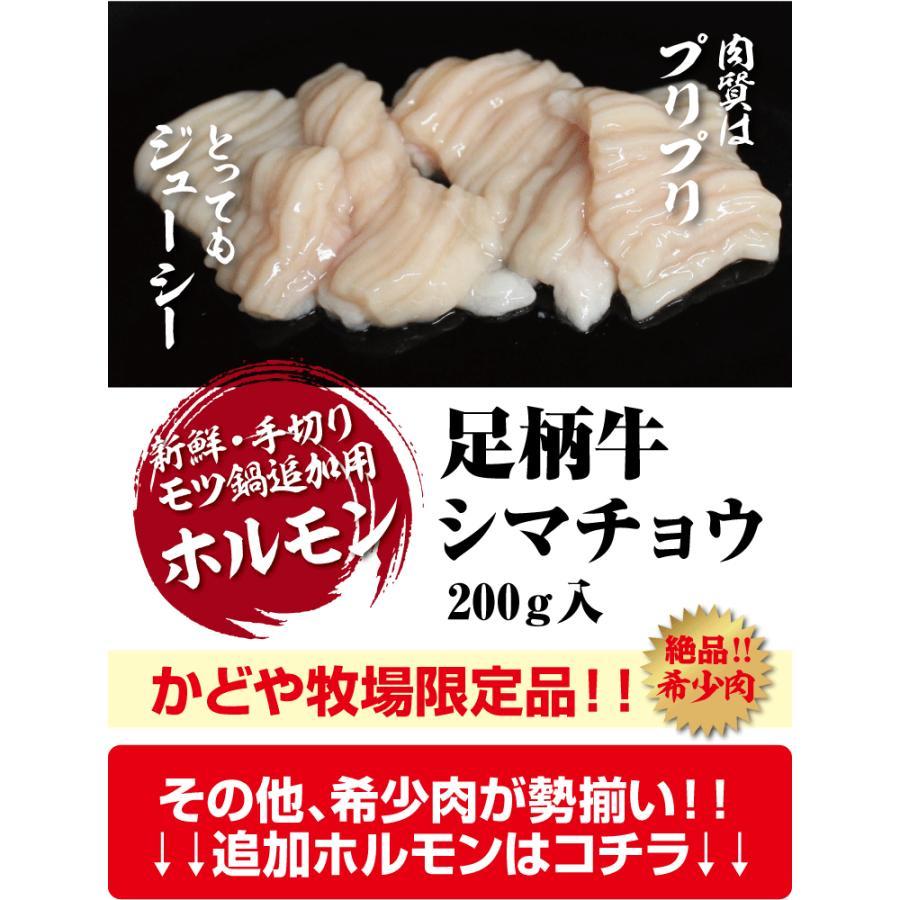 足柄牛シマチョウ200g 牛ホルモン 国産牛|kadoyabokujou|06