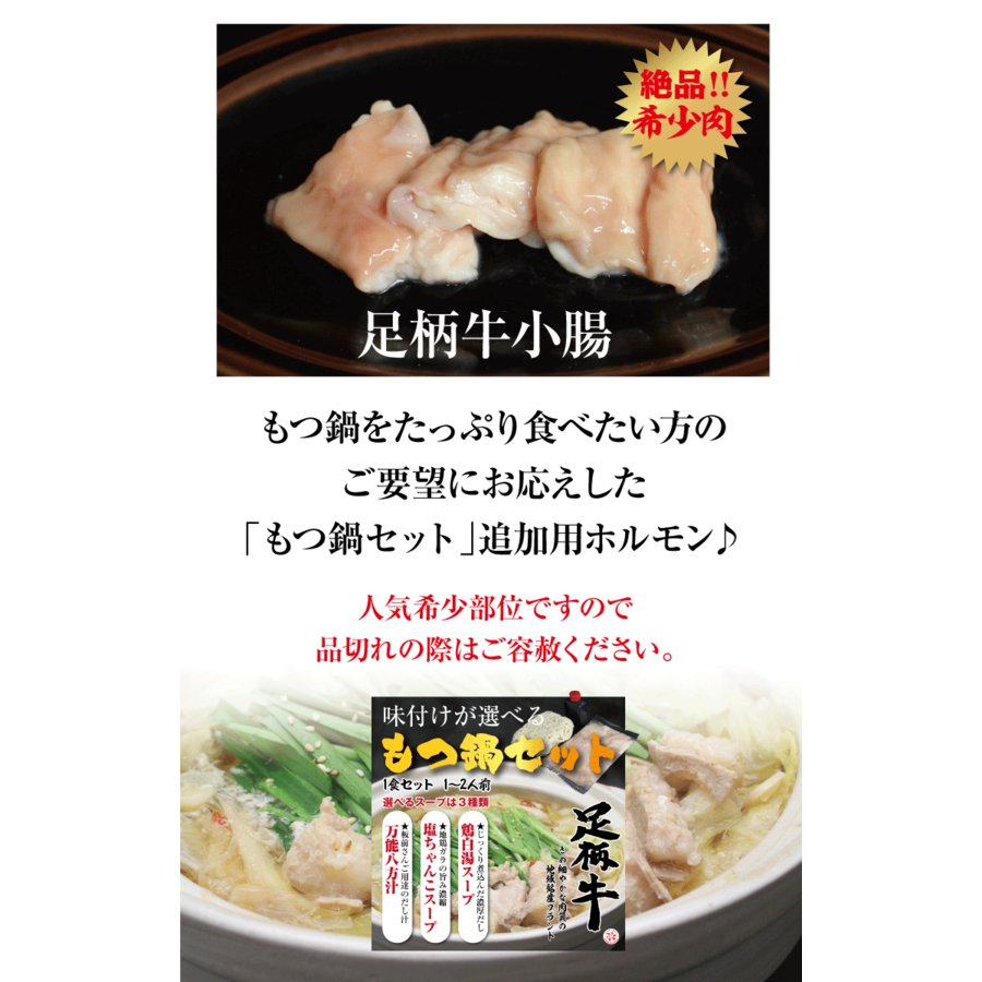 足柄牛小腸200g 牛ホルモン 国産牛|kadoyabokujou|03