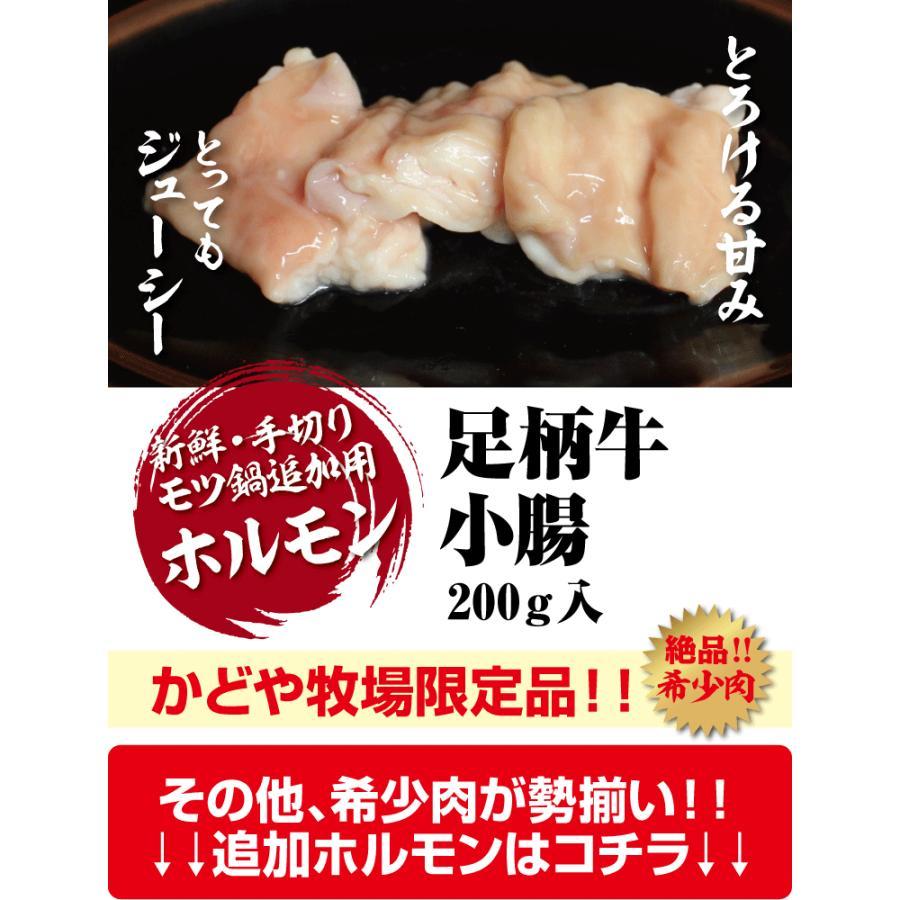 足柄牛小腸200g 牛ホルモン 国産牛|kadoyabokujou|06