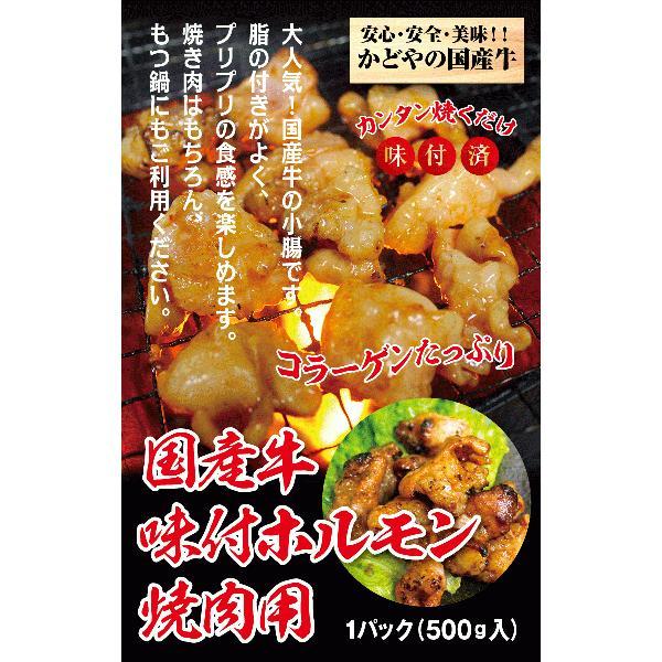 国産牛ホルモン味付け焼肉用500g|kadoyabokujou|03