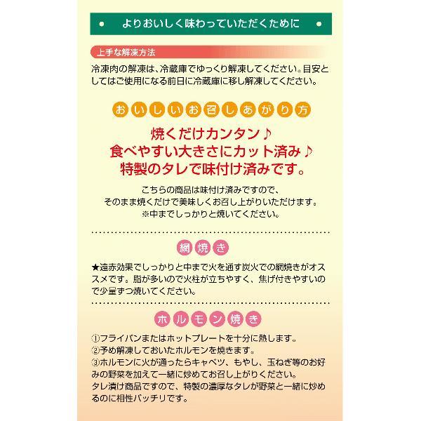 国産牛ホルモン味付け焼肉用500g|kadoyabokujou|05