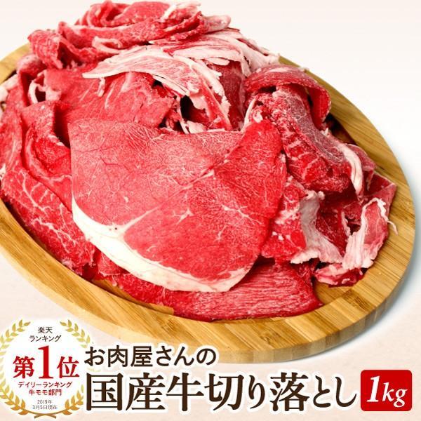 国産牛切り落とし1kg(500g x 2パック) かどやファーム kadoyabokujou