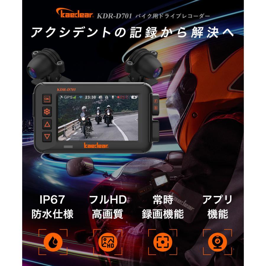 Kaedear カエディア バイク ドライブレコーダー バイク用 ドラレコ 全体 防水 IP67 HDR SONY スタービス 前後カメラ 録画 駐車監視 Gセンサー 150° 広角 USB|kaedear|02