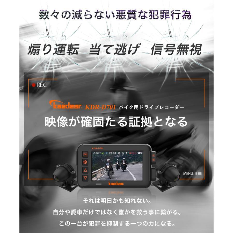 Kaedear カエディア バイク ドライブレコーダー バイク用 ドラレコ 全体 防水 IP67 HDR SONY スタービス 前後カメラ 録画 駐車監視 Gセンサー 150° 広角 USB|kaedear|03