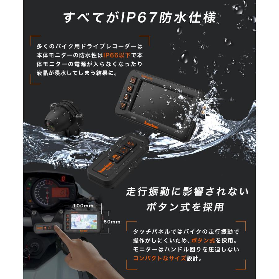 Kaedear カエディア バイク ドライブレコーダー バイク用 ドラレコ 全体 防水 IP67 HDR SONY スタービス 前後カメラ 録画 駐車監視 Gセンサー 150° 広角 USB|kaedear|04