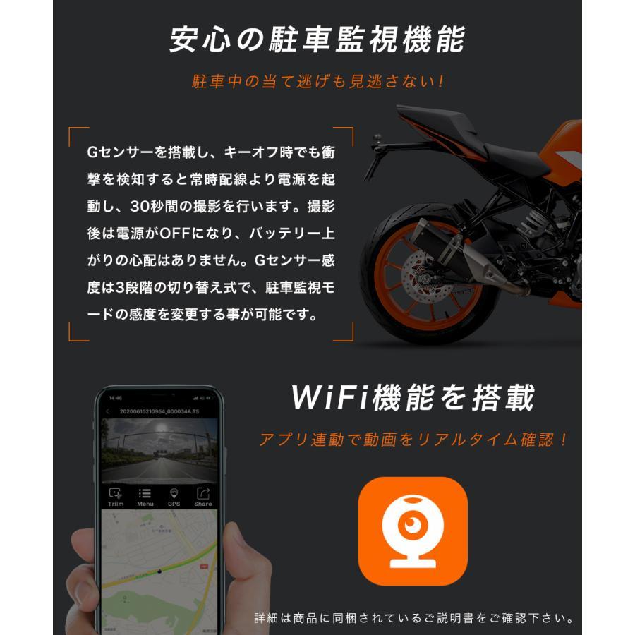 Kaedear カエディア バイク ドライブレコーダー バイク用 ドラレコ 全体 防水 IP67 HDR SONY スタービス 前後カメラ 録画 駐車監視 Gセンサー 150° 広角 USB|kaedear|06