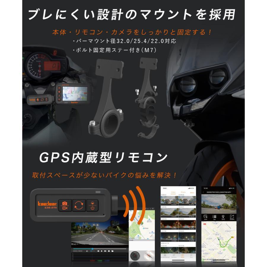 Kaedear カエディア バイク ドライブレコーダー バイク用 ドラレコ 全体 防水 IP67 HDR SONY スタービス 前後カメラ 録画 駐車監視 Gセンサー 150° 広角 USB|kaedear|07