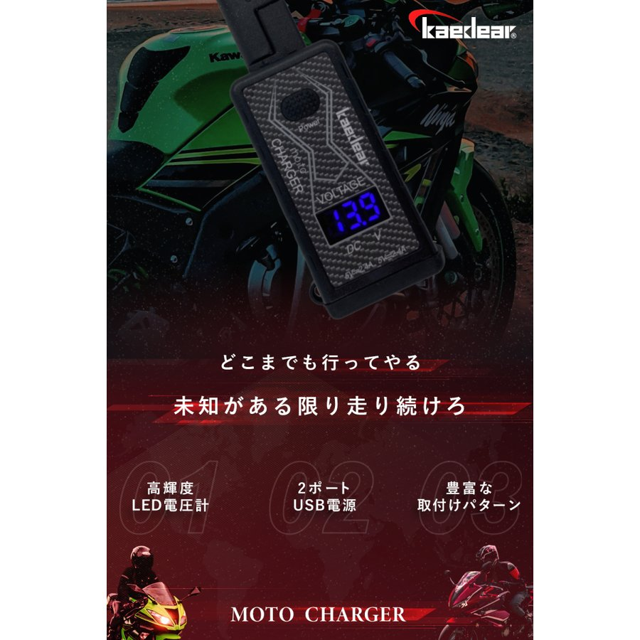 Kaedear(カエディア) バイク オートバイ 充電器 USB 電源 【 IPX8 防水性能 】 USBチャージャー デュアル 2 ポート (5V/2.4A×2) DC 12V 高輝度 LED 電圧計 SAE|kaedear|02