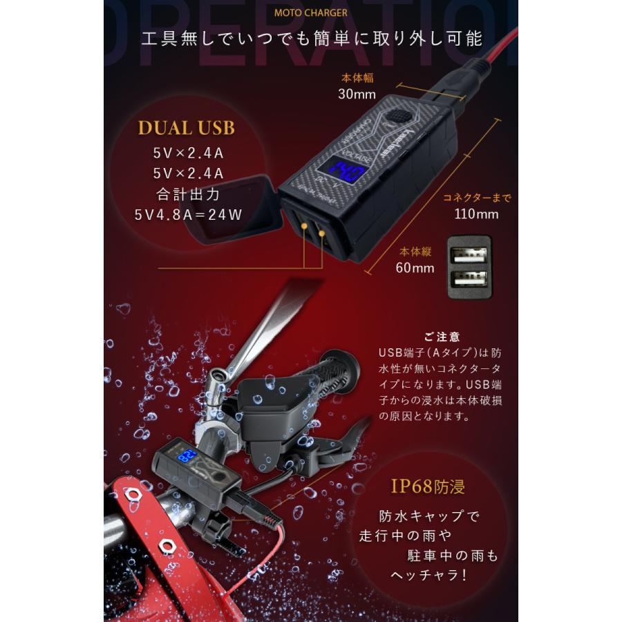 Kaedear(カエディア) バイク オートバイ 充電器 USB 電源 【 IPX8 防水性能 】 USBチャージャー デュアル 2 ポート (5V/2.4A×2) DC 12V 高輝度 LED 電圧計 SAE|kaedear|04
