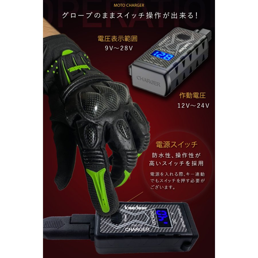 Kaedear(カエディア) バイク オートバイ 充電器 USB 電源 【 IPX8 防水性能 】 USBチャージャー デュアル 2 ポート (5V/2.4A×2) DC 12V 高輝度 LED 電圧計 SAE|kaedear|05