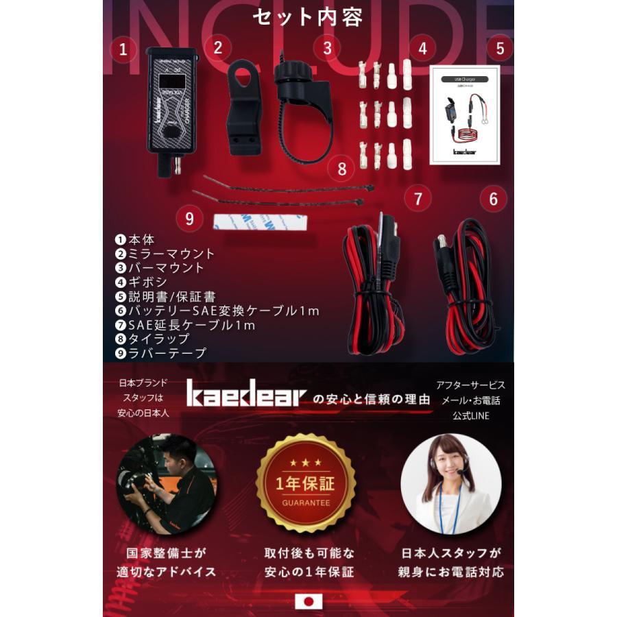Kaedear(カエディア) バイク オートバイ 充電器 USB 電源 【 IPX8 防水性能 】 USBチャージャー デュアル 2 ポート (5V/2.4A×2) DC 12V 高輝度 LED 電圧計 SAE|kaedear|07