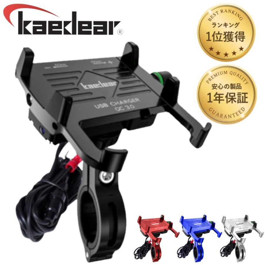 バイク スマホ ホルダー USB 充電 バイク用 電源 防水 携帯 〈 Kaedear カエディア 〉 アルミ製 ミラー 取付 マウント 原付 オートバイ 急速 QC3.0 バンド付 kaedear