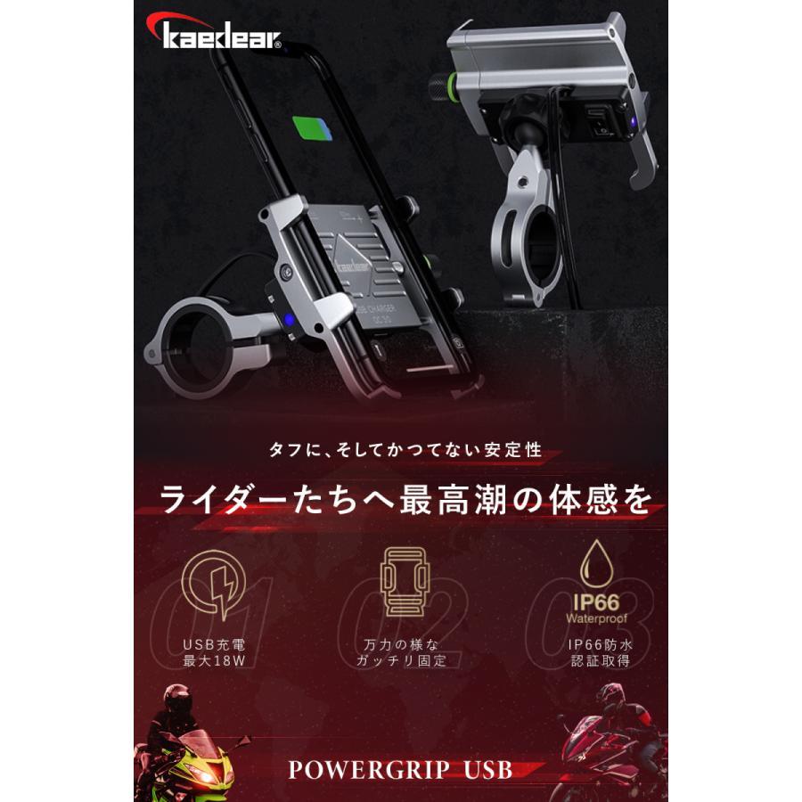 バイク スマホ ホルダー USB 充電 バイク用 電源 防水 携帯 〈 Kaedear カエディア 〉 アルミ製 ミラー 取付 マウント 原付 オートバイ 急速 QC3.0 バンド付 kaedear 02
