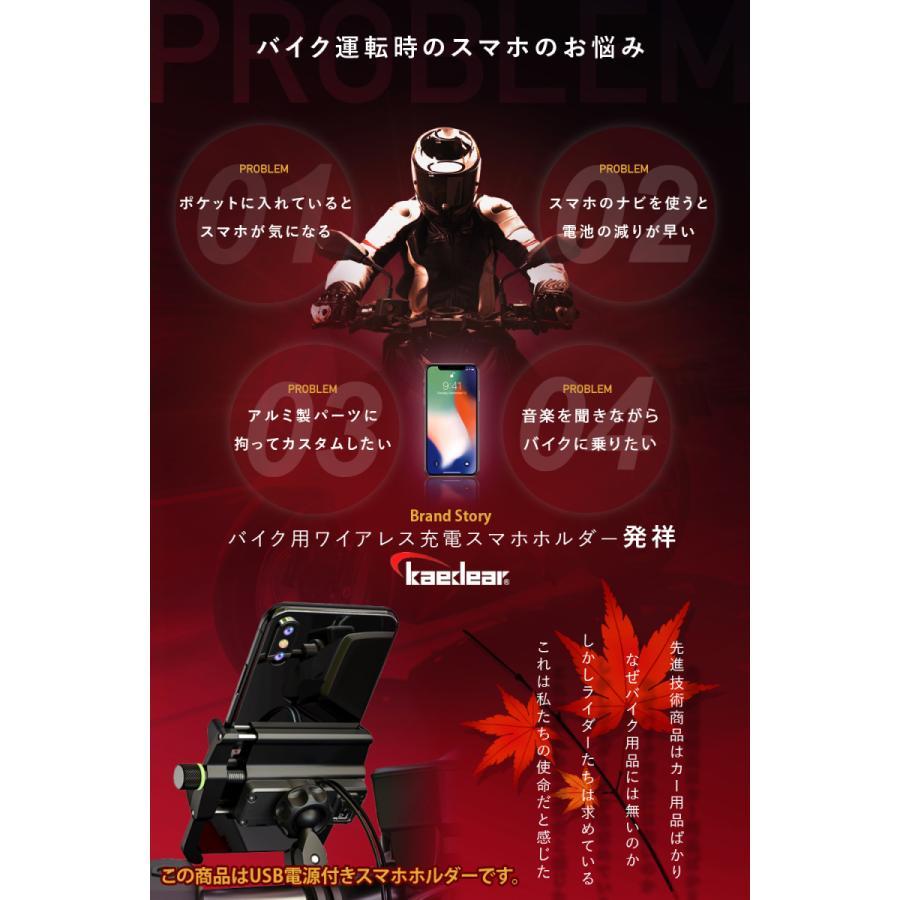 バイク スマホ ホルダー USB 充電 バイク用 電源 防水 携帯 〈 Kaedear カエディア 〉 アルミ製 ミラー 取付 マウント 原付 オートバイ 急速 QC3.0 バンド付 kaedear 04