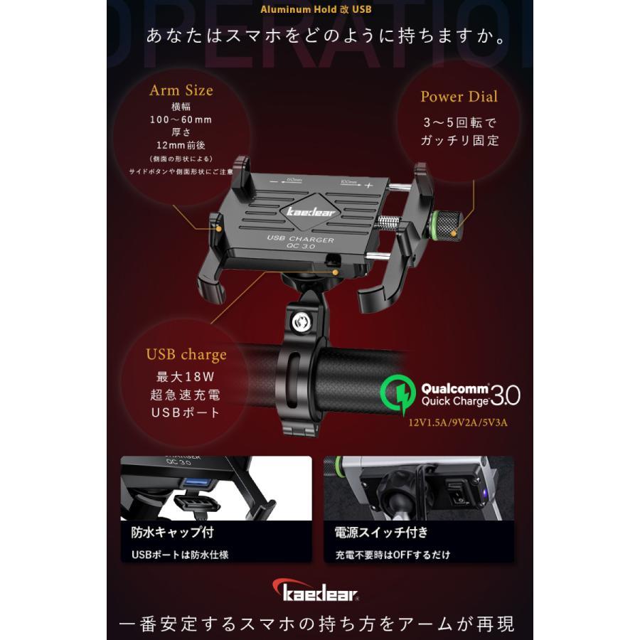 バイク スマホ ホルダー USB 充電 バイク用 電源 防水 携帯 〈 Kaedear カエディア 〉 アルミ製 ミラー 取付 マウント 原付 オートバイ 急速 QC3.0 バンド付 kaedear 05