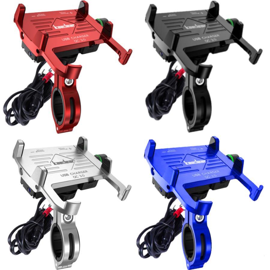 バイク スマホ ホルダー USB 充電 バイク用 電源 防水 携帯 〈 Kaedear カエディア 〉 アルミ製 ミラー 取付 マウント 原付 オートバイ 急速 QC3.0 バンド付 kaedear 08