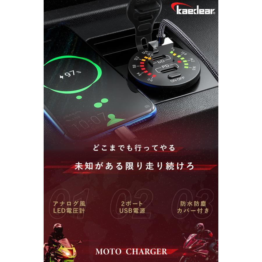 Kaedear カエディア バイク USB 電源 急速 充電 デュアル 2 ポート 充電器 QC3.0 電圧計 12V-24V DC12V 車 オートバイ ボート マリン|kaedear|02