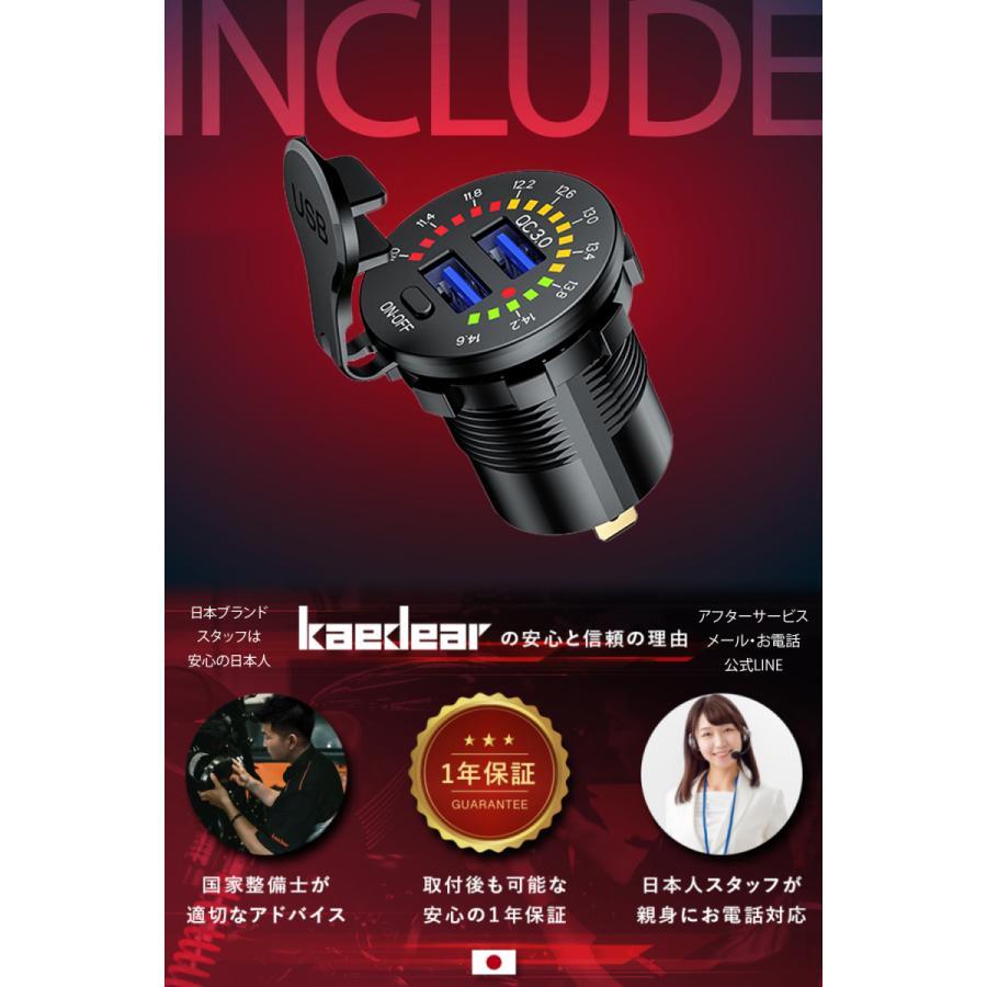 Kaedear カエディア バイク USB 電源 急速 充電 デュアル 2 ポート 充電器 QC3.0 電圧計 12V-24V DC12V 車 オートバイ ボート マリン|kaedear|08