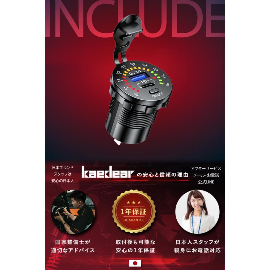 Kaedear カエディア バイク USB 電源 急速 充電 デュアル 2 ポート 充電器 QC3.0 電圧計 12V-24V DC12V 車 オートバイ ボート マリン|kaedear|09