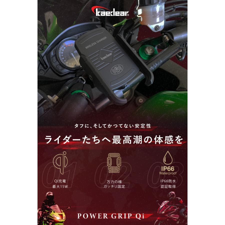 Kaedear (カエディア) バイク スマホ ホルダー qi ワイヤレス 充電 スマホホルダー 携帯ホルダー IP66 防水 バイク用 最大15W QI対応 スマートフォン|kaedear|02