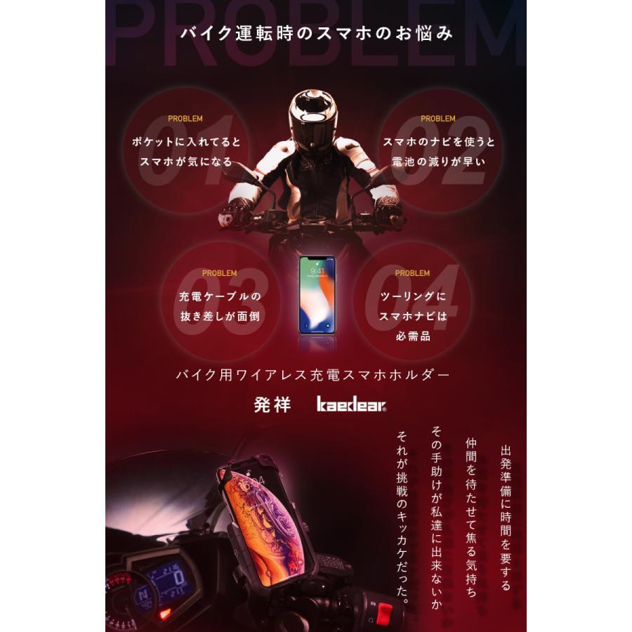 Kaedear (カエディア) バイク スマホ ホルダー qi ワイヤレス 充電 スマホホルダー 携帯ホルダー IP66 防水 バイク用 最大15W QI対応 スマートフォン|kaedear|04