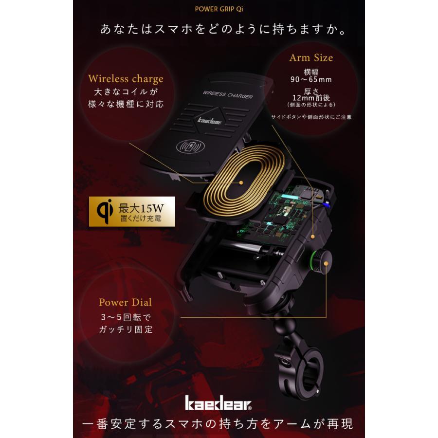 Kaedear (カエディア) バイク スマホ ホルダー qi ワイヤレス 充電 スマホホルダー 携帯ホルダー IP66 防水 バイク用 最大15W QI対応 スマートフォン|kaedear|05