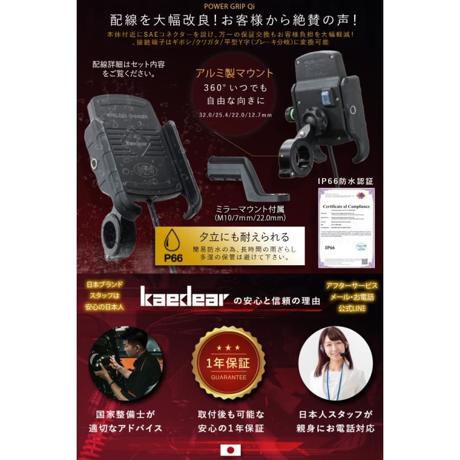 Kaedear (カエディア) バイク スマホ ホルダー qi ワイヤレス 充電 スマホホルダー 携帯ホルダー IP66 防水 バイク用 最大15W QI対応 スマートフォン|kaedear|06