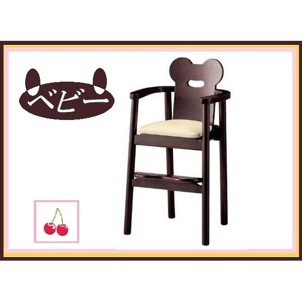 椅子 ベビーチェアー 子供用 子供用 品番809127 完成品 チャイルドチェアー 業務用家具 店舗用子供椅 木製椅子 ダイニングチェア 子供椅子5号