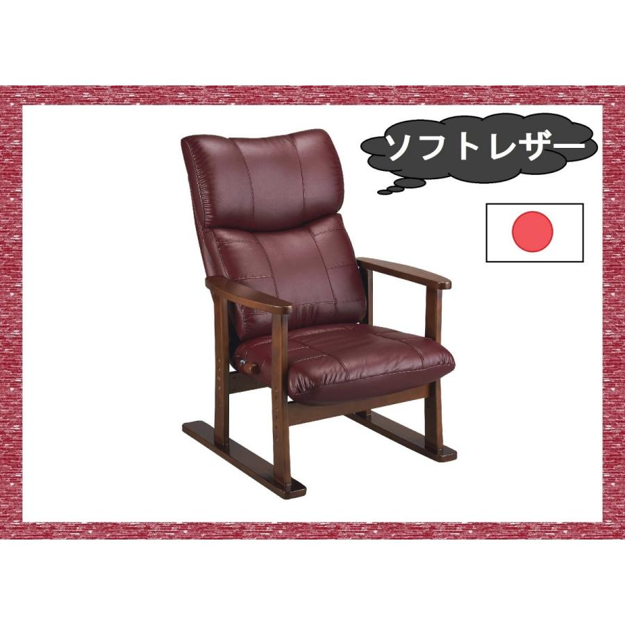 実用座椅子 ワイン 高座椅子 品番 909303 909303 高さ5段 日本製 ソフトレザー 仕様 背 頭 リクライニング 新生活 祖父 父の日 母の日 誕生日 プレゼント