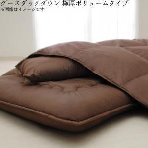 9色から選べる!羽毛布団 グースタイプ 8点セット  硬わた入り極厚ボリュームタイプ セミダブル [00]