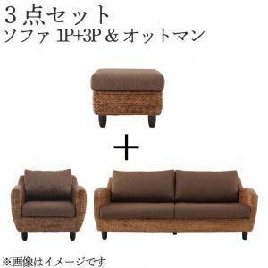 ウォーターヒヤシンスシリーズ 【Wyja】ウィージャ 【Wyja】ウィージャ オットマンCセット「1P+3P+オットマン」 【代引不可】 [1DS] [00]