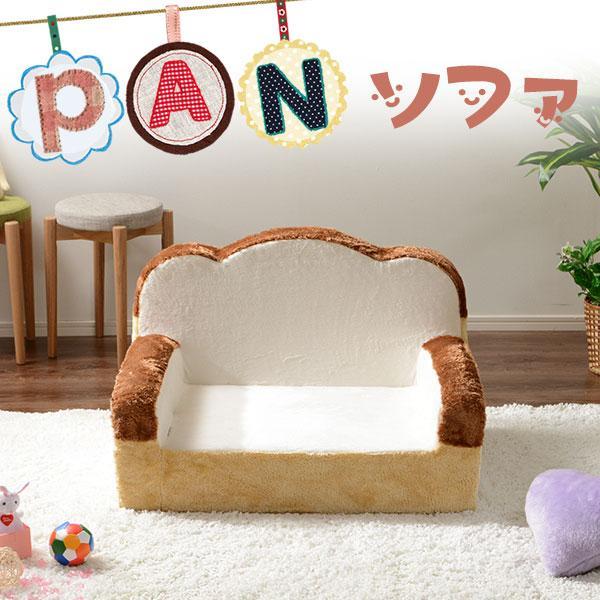 日本製 食パンソファ 1人掛け 子ども部屋 肘掛け 肘掛け ローソファ ロータイプ かわいい ふわふわ 肘付き 低反発ウレタン 厚切り食パン 子供用 ペット用 フロアソファ