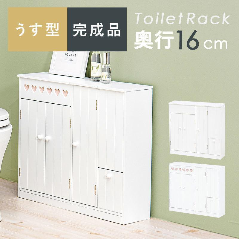 トイレ収納向け薄型キャビネット 幅60cm高さ52cm ホワイト ハート柄 MTR-6112WH