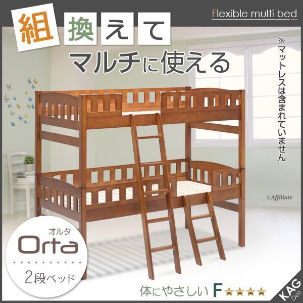 すのこ 2段ベッド ハイタイプ 木製 オルタ フレームのみ ブラウン ベッド ベット 二段ベッド 二段ベット 2段ベット 子供用ベッド 木製 子供部屋
