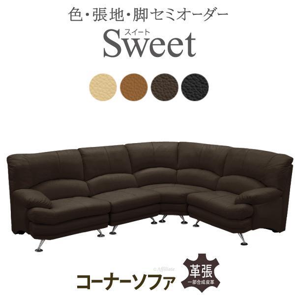 l字ソファー セミオーダーメイド コーナーソファセット SweetIII レザー 革