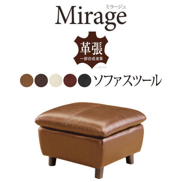 スツール ミラージュ 革張り ミラージュ 革張り ブラウン ライトブラウン ホワイト レッド ブラック スツール 背もたれなし イス 椅子 合皮 カフェ