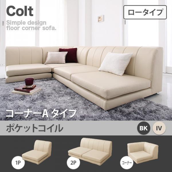 フロアコーナーソファ COLT COLT コルト 合皮 (ロータイプ) ポケットコイル